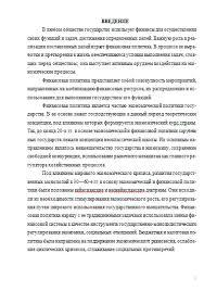 Управление финансами в условиях рыночных отношений Курсовые  Управление финансами в условиях рыночных отношений 09 03 10