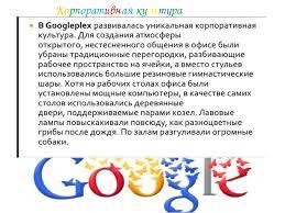 Презентация на тему Организационная культура компании googl  слайда 8 Корпоративная культура