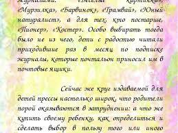 Презентация по литературному чтению на тему Детский журнал  В далекие времена советского детства круг периодических изданий для детей бы