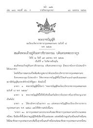 พระราชบัญญัติระเบียบบริหารราชการกรุงเทพมหานคร (ฉบับที่ 6)พ.ศ. 2562 -  Yotathai.com