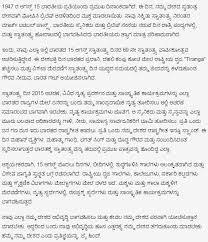 our school essay in kannada dissertation discussion writing essays maldito karma essay jmk events