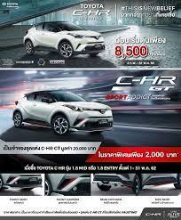 TOYOTA C-HR ใหม่ มากกว่าทุกอย่างที่เคยเชื่อ - Toyota Aeknimit