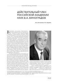 Действительный член Российской академии наук В А Виноградов  Показать еще