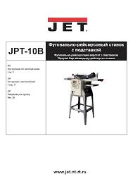 JPT-10B || <b>JET</b>. Инструкция по эксплуатации <b>фуговально</b> ...