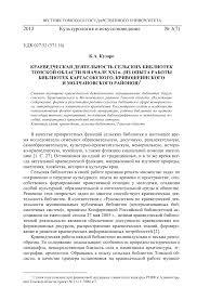 Краеведческая деятельность сельских библиотек Томской области в  Показать еще