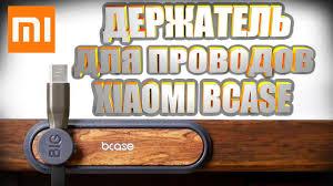 Магнитный органайзер <b>держатель</b> для проводов <b>Xiaomi Mi</b> ...
