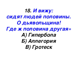 Контрольная работа по творчеству С Есенина и В Маяковского 18 И вижу сидят людей половины О дьявольщина Где ж половина другая