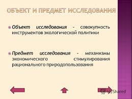 Презентация на тему Диссертация на соискание степени магистра  4 Объект исследования