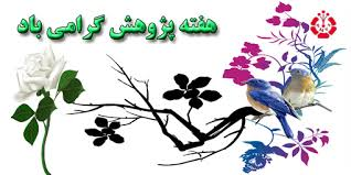 Image result for ‫هفته پژوهش‬‎