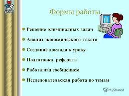 Презентация на тему СОЦИАЛЬНО ЭКОНОМИЧЕСКИЙ КЛАСС ЭКОНОМИКА И  12 Формы