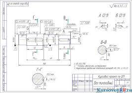 Курсовой проект горизонтального одноступенчатого редуктора  Чертеж вал тихоходный деталь Заархивированная курсовая работа