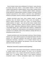 Язык и общество Язык и личность Реферат id  Реферат Язык и общество Язык и личность 11