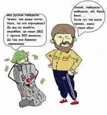 Рамзан Кадыров lurkmore Ватник и Кадыров