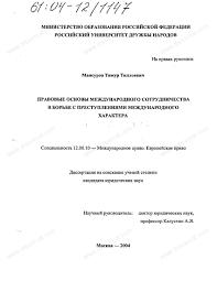 Диссертация на тему Правовые основы международного сотрудничества  Диссертация и автореферат на тему Правовые основы международного сотрудничества в борьбе с преступлениями международного характера