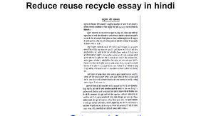 reduce reuse recycle essay in hindi google docs