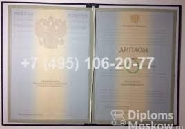 Купить диплом МГЮА Московской государственной юридической  Диплом о высшем образовании 2002 2008 года
