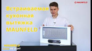 Встраиваемая кухонная <b>вытяжка MAUNFELD VS Light</b> C Ln 60 ...