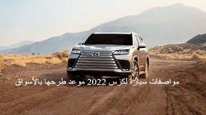 مواصفات سيارة لكزس 2022 موعد طرحها بالأسواق وسعر سيارة lexus LX 600 2022