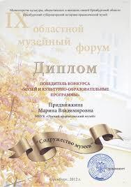 Награды 2010 год Диплом победителя в номинации Музей и современные технологии vii Областного музейного форума в городе Оренбурге