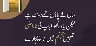 Beautiful Quotes About Parents Best Of Beautiful Urdu Quotes About Parents Staplepost