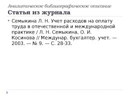 Библиографическое описание Правила составления Тема   диссертации Аналитическое библиографическое описание Статья из журнала