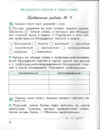 Иллюстрация из для КИМ Проверочные и контрольные работы по  Проверочные и контрольные работы по русскому языку 3