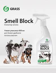 Компания <b>GRASS</b> начала выпуск блокатора <b>запаха</b> Smell Block в ...