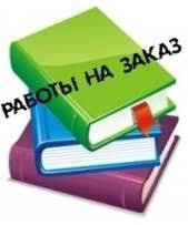 Дипломная Работа Образование Спорт в Кривой Рог ua Курсовые дипломные работы
