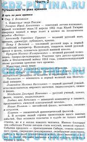 ГДЗ от Путина по окружающему миру класс Плешаков Новицкая  4 7891112131516171920212324272831323335363940434447485152555659606163646567687172757681828385868789919294959699102105106109110111113114115117118120121
