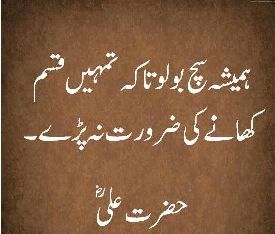 gussa shayari urdu