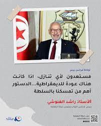 الأستاذ راشد الغنوشي:... - Rached Ghannouchi راشد الغنوشي