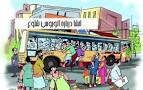 نتیجه تصویری برای انشا در مورد اتوبوس شلوغ