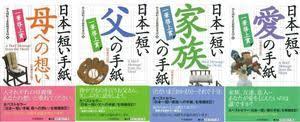 「日本一短い母への手紙 一筆啓上」の画像検索結果