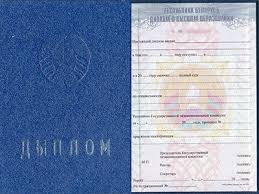 Купить диплом белорусского ВУЗа в Уфе с доставкой Диплом Белорусского ВУЗа 1997 н в