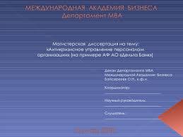 Презентация Антикризисное управление персоналом банка Магистерская диссертация на тему Антикризисное управление персоналом организации на примере АФ АО