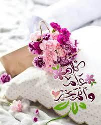 رسائل تهنئة عيد الفطر المبارك للاحبه والأصدقاء للفيس بوك | فوتوجرافر