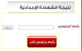 موقع فيتو الشهاده الاعداديه