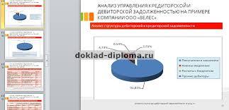 Презентация к диплому Разработка мероприятий совершенствования  ТОЛЬКО У НАС
