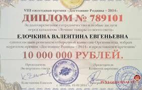 Пусть говорят Торговцы родиной каталог Русбьюти Мария Дюваль  диплом победителя Русбьюти