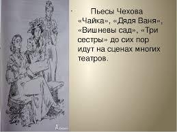 Презентация на тему А П Чехов Хирургия  слайда 9 Пьесы Чехова Чайка Дядя Ваня Вишневы сад