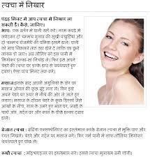 skin tips urdu for winter in hindi in urdu age for men