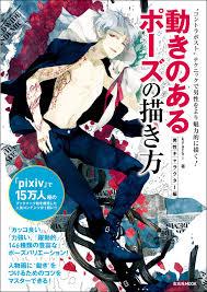 動きのあるポーズの描き方 男性キャラクター編 玄光社mook