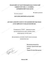 Диссертация на тему Проблемы правового регулирования  Диссертация и автореферат на тему Проблемы правового регулирования доверительного управления имуществом в российском гражданском праве