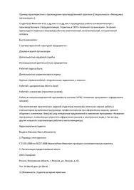 Отчёт по преддипломной практике менеджмент организации  Тип отчет по практике В констатирующей части кратко излагаютсяцели и задачи отчет о преддипломной практике менеджмент организации архивная
