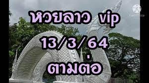 หวยลาว vip - YouTube