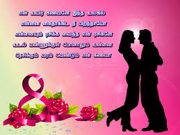 Sudha Jeyaraman Best Love Kavithai For Husband In Tamil With Images