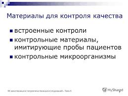 Презентация на тему Контроль процессов Контроль качества  7 Материалы