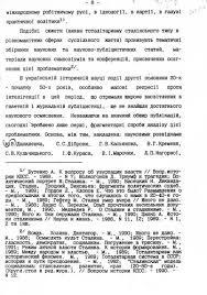 В поисках диссертаций Дмитрия Табачника Копия документа Досье tabachnik rupor doc diss 2 2 · tabachnik rupor doc diss 2 3