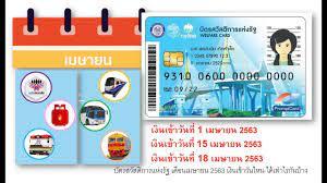 บัตรคนจน บัตรสวัสดิการแห่งรัฐ เดือน เมษายน 2563 - YouTube
