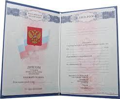 Купить диплом колледжа в Москве Тел  Диплом колледжа